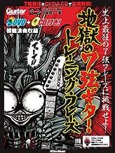 地獄の7弦ギター・トレーニング・フレーズ (DVD、CD付き) (ギター・マガジン)