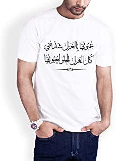 Casual Printed T-Shirt for Men, All Sweet Spinning for Her Eyes, White