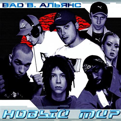 Bad B. Альянс