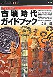 ビジュアル版 古墳時代ガイドブック (シリーズ「遺跡を学ぶ」別冊04)