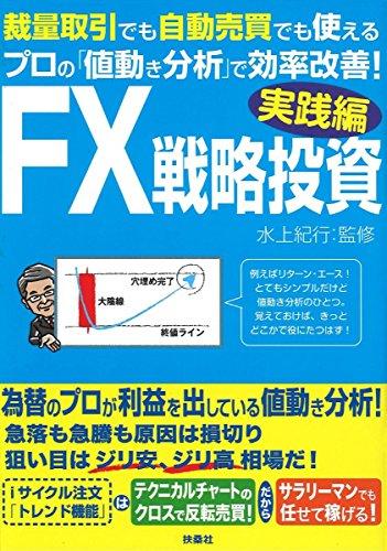 FX戦略投資 実践編の詳細を見る