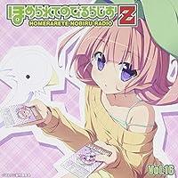 ラジオCD ほめられてのびるらじおZ Vol.16