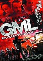 ギャングスター・マッド・レジェンド LBXC-705 [DVD]