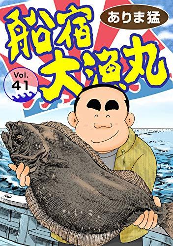 船宿 大漁丸41 (ヤング宣言)