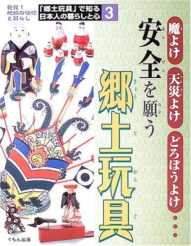 「郷土玩具」で知る日本人の暮らしと心―発見!地域の伝統と暮らし (3)の詳細を見る