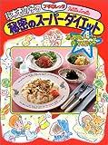 鈴木その子の秘密のスーパーダイエット―3週間メニュー作り方付き (プチロレッタ (13))