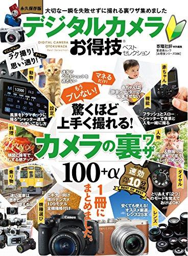 [Deals Craftsmanship Series 086] digital camera value Craftsmanship Best Selection (晋 遊舎 Comics Value Craftsmanship Series 86)