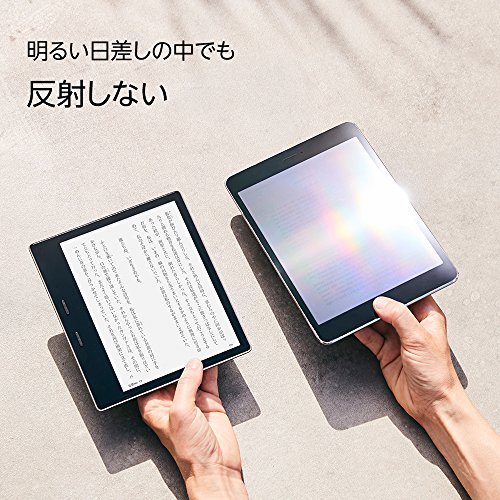 Kindle Oasis (第9世代) 電子書籍リーダー 防水機能搭載 Wi-Fi 8GB 広告つき