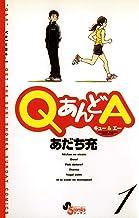 表紙: QあんどA(1) (ゲッサン少年サンデーコミックス) | あだち充
