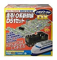 パネルワールド DX 走る! 0系新幹線 D51 特別セット (車両1両プラス)
