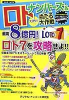 ナンバーズ&ロトズバリ!!当たる大作戦 vol.72