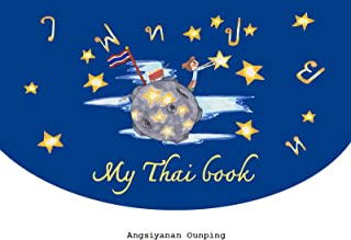 My Thai Book (Learning Thai for beginners)