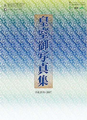皇室カレンダー 2017年 カレンダー 壁掛け CL-1540