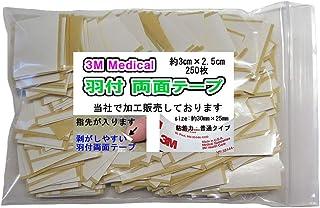 《アイデア商品》羽付3cmカット済み、スリーエム両面テープ約250枚