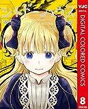 シャドーハウス カラー版 8 (ヤングジャンプコミックスDIGITAL)