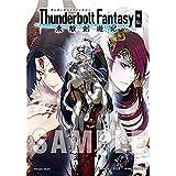 Thunderbolt Fantasy 東離劍遊紀 外伝【書籍】