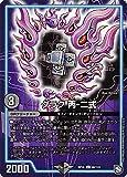 デュエルマスターズ DMRP10 46/103 ダラク 丙-二式 (U アンコモン) 青きC.A.P.と漆黒の大卍罪 (DMRP-10)