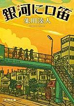 表紙: 銀河に口笛 (角川文庫) | 朱川 湊人