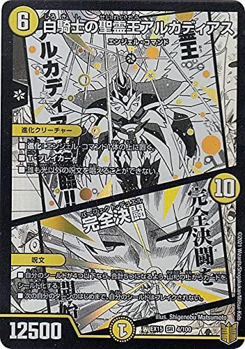 デュエルマスターズ DMEX15 4/100 白騎士の聖霊王アルカディアス/完全決闘 (SR スーパーレア) 20周年超感謝メモリアルパック (DMEX-15)