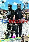 イン・セキュリティ ~危険な賭け~[DVD]