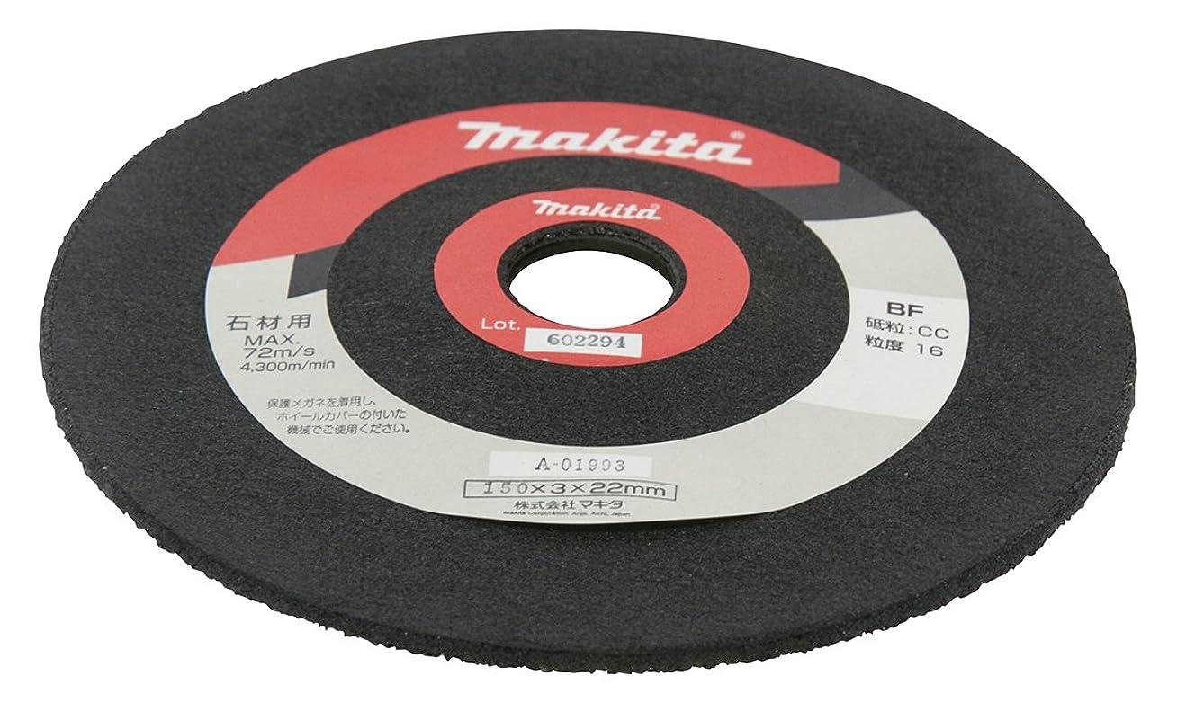 インフルエンザ職業メガロポリスマキタ(Makita) 非金属用フレキシブル砥石(20枚入)CC16 150×3×22mm A-01993