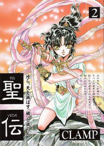 聖伝 (2) (ウィングス・コミックス)
