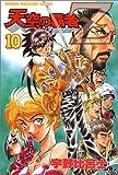 天空の覇者Z 10 (少年マガジンコミックス)