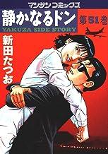 表紙: 静かなるドン51 | 新田 たつお
