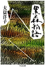 黒森物語 (ちくま文庫)