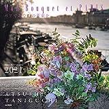 カレンダー2021 Mon Bouquet et PARIS パリであなたの花束を (月めくり・壁掛け) (ヤマケイカレンダー2021)