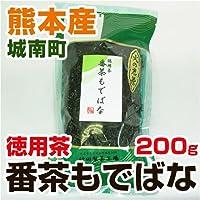 あいあい 熊本県城南町産 (徳用茶) 番茶もでばな(200g)【野菜セットと同梱で】【九州 熊本】