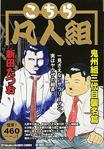 こちら凡人組 ~鬼州組三代目襲名篇~ (TOKUMA FAVORITE COMICS)