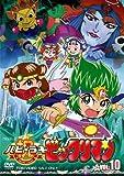 祝(ハピ☆ラキ)!ビックリマン VOL.10[DVD]