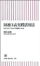 表紙: 財務3表実践活用法 会計でビジネスの全体像をつかむ (朝日新書) | 國貞克則