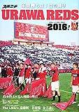 スポニチ URAWA REDS 2016! 年間勝ち点1位の誇り (浦和レッズ特集号)