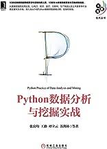 Python数据分析与挖掘实战 (大数据技术丛书)