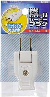 オーム電機(Ohm Electric) 絶縁カバー付 ムービープラグ 白 HS-H15TTMP/W