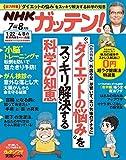 NHKガッテン! 2020年 08月号 [雑誌]