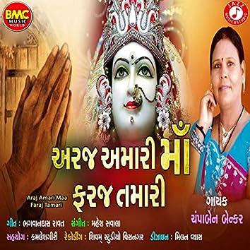 Araj Amari Maa Faraj Tamari - Single