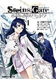 STEINS GATE 永劫回帰のパンドラ(1) (ファミ通クリアコミックス)