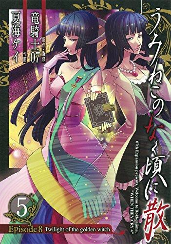 うみねこのなく頃に散 Episode8:Twilight of the golden witch(5) (ガンガンコミックスJOKER)
