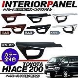 ハイエース 200系 インテリアパネル/インサイド ドアパネル 2Pセット 1型/2型/3型前期/3型後期 標準/ワイドボディ対応