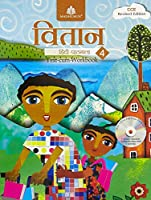 Vitaan Hindi Pathmala (Cce) with CD - 4