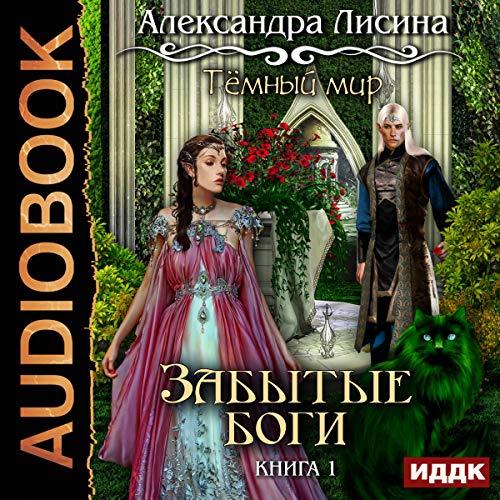 Forgotten Gods (Russian Edition) cover art