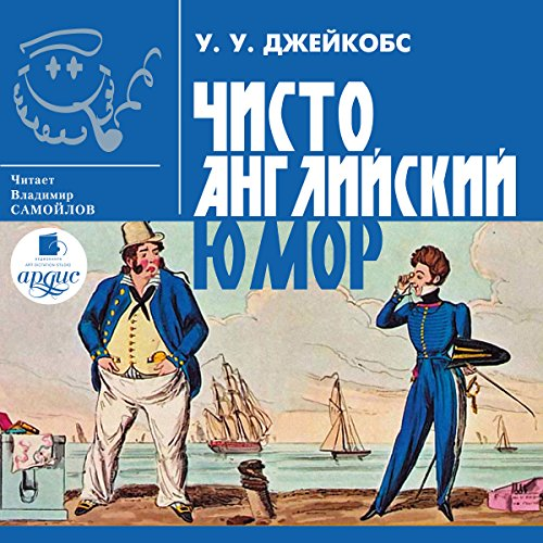 Chisto angliyskiy yumor audiobook cover art