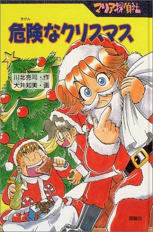 マリア探偵社 危険なクリスマス