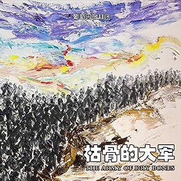 枯骨的大军 (feat. 李翔)
