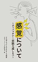 感覚について: ヴィパッサナー実践の道しるべ (初期仏教の本)