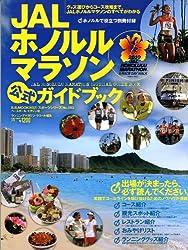 be6a716b25033 JALホノルルマラソン公式ガイドブック―グッズ選びからコース攻略まで、すべてがわかる (B・B MOOK 692 スポーツシリーズ NO. 563)