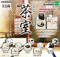 ミニジオラマシリーズ 茶室  全5種セット ガチャガチャ